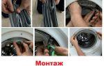 Как поменять резинку на стиральной машине: как снять и заменить манжету своими руками
