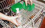 Что такое половинная загрузка посудомоечной машины?