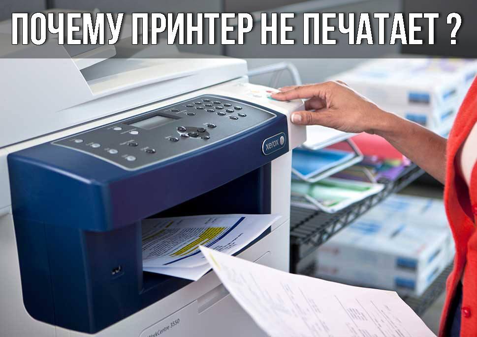 Лазерный принтер мажет полосу может кончается заправка