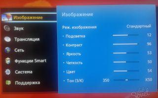 Как настроить телевизор самсунг смарт тв и отрегулировать изображение