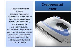 Функции утюга и характеристики современных утюгов