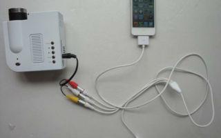 Как подключить телефон к проектору