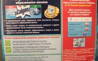Как пользоваться калгоном для стиральных машин: инструкция