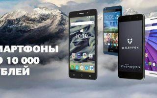 Рейтинг недорогих качественных смартфонов до 10000 рублей