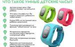 Умные детские часы smart baby watch q50: обзор функций, и как ими пользоваться
