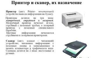Что такое ксерокс, его назначение, устройство, чем он отличается от сканера и принтера