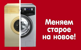 Куда деть старую стиральную машину: обмен на новую, прием сломавшихся стиралок