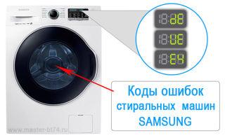Ошибка 4е стиральной машины самсунг: что означает, как устранить неисправность