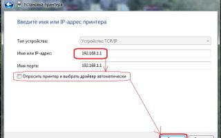 Как узнать ip-адрес принтера в windows 7/10, при помощи роутера и другие методы