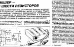 Как сделать пассивный или активный микшерный пульт своими руками: простые схемы