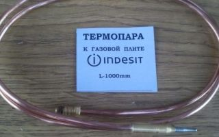 Термопара для газовой плиты: как устроена, зачем нужна