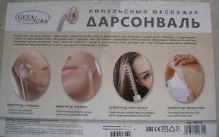Импульсный массажер дарсонваль для головы и тела