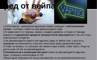 Какой вред наносит парение электронных сигарет для здоровья вайпера и окружающих