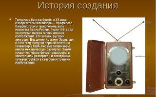 Кто и в каком году изобрел самый первый в мире телевизор