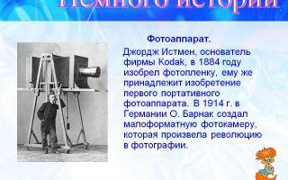 Как появились первые пленочные и цифровые фотоаппараты, и кем они были изобретены