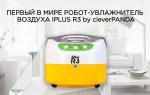 Преимущества первого в мире робота-увлажнителя iplus r3 от cleverpanda