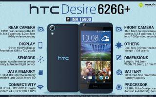 Htc desire 626g: обзор характеристик и возможностей смартфона