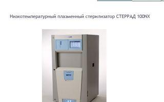 Плазменный стерилизатор: механизм действия, применение, модель стеррад
