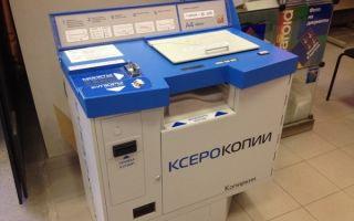 Виды ксероксов: отдельный, многофункциональное устройство 3 в 1, портативный, вендинговый копировальный аппарат
