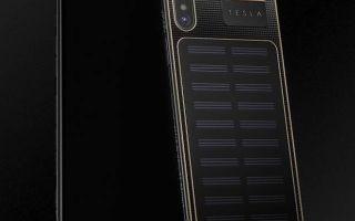 Представлен корпус для iphone x, который можно заряжать от солнца