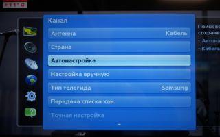 Как настроить цифровые и аналоговые каналы на телевизоре