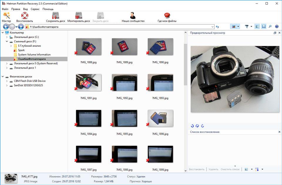 Восстановление фотографий на флешке с фотоаппарата абсолютно